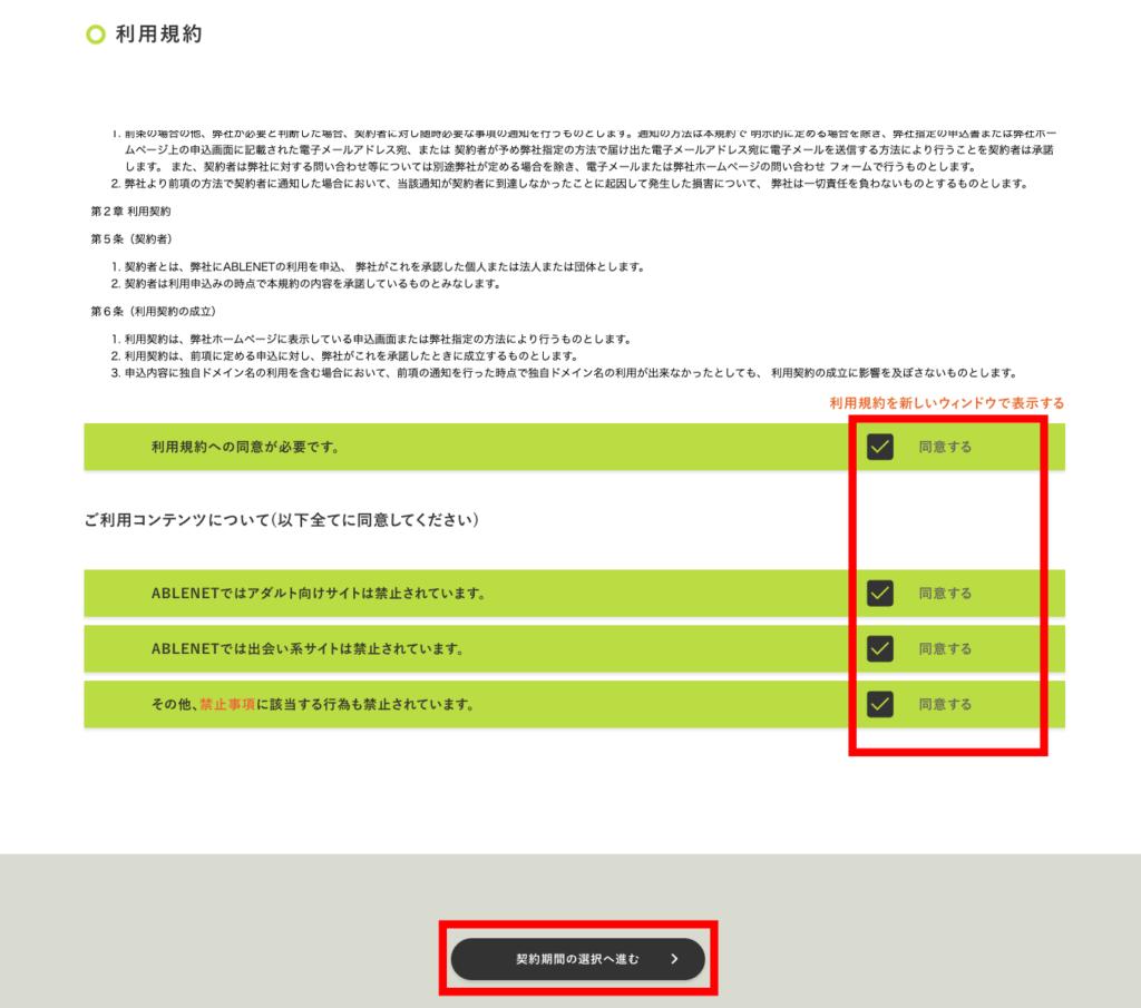 エイブルネット申込み6