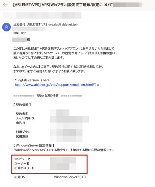 エイブルネット申込み方法16