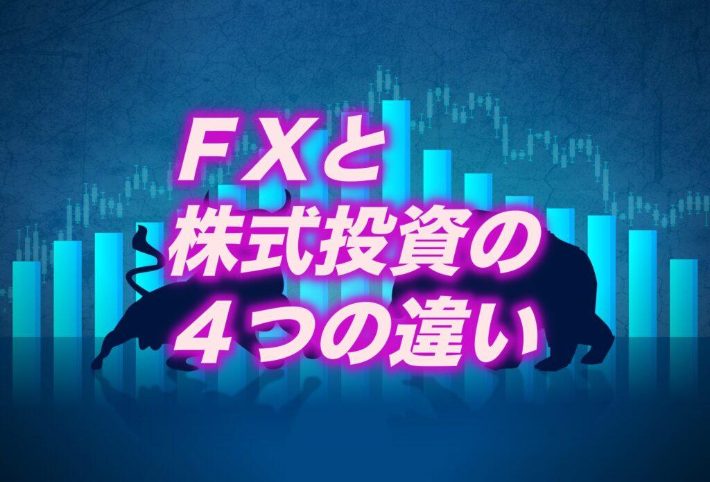 FXと株式投資の4つの違い