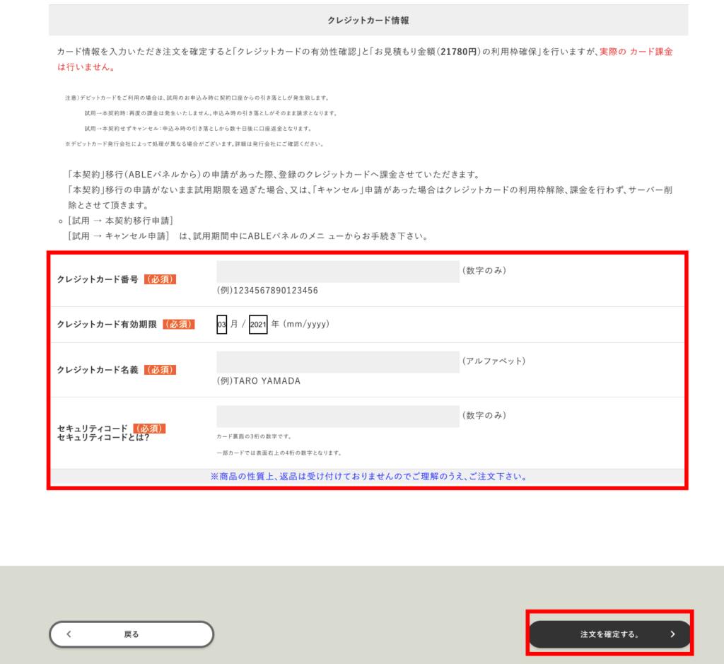 エイブルネット申込み方法13