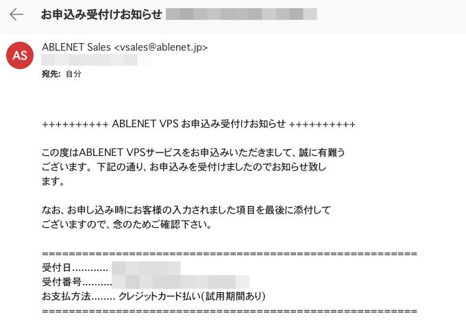 エイブルネット申込み方法15