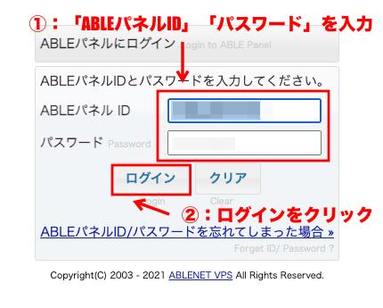 エイブルネット申込み方法18