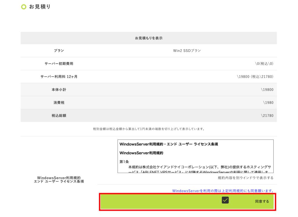 エイブルネット申込み8