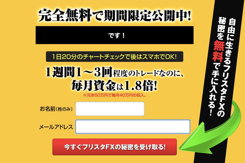 フリスタFX(フリースタイルFX)根崎優樹