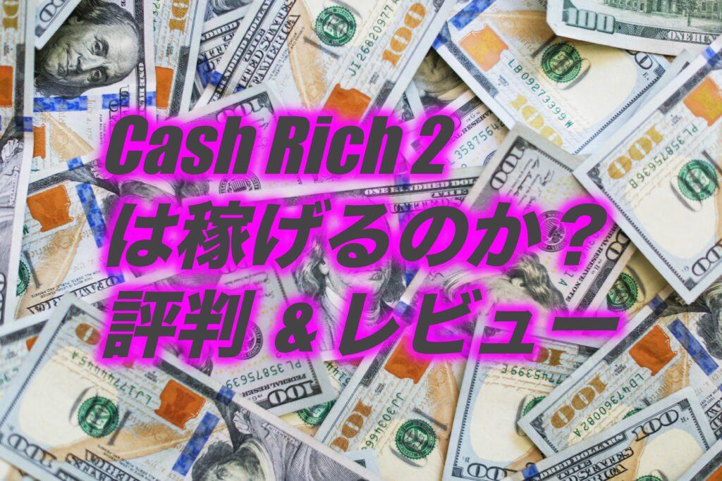バイナリー自動売買ツール、CashRich2(キャッシュリッチ2)の評判・レビュー