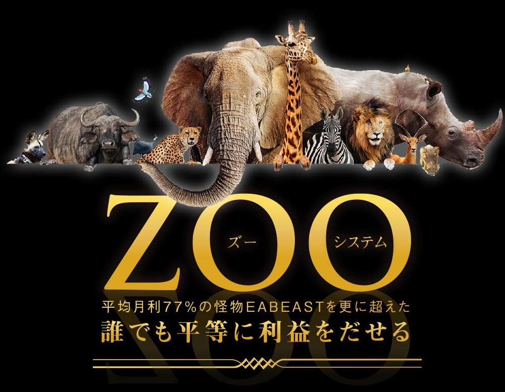 FX自動売買の最終進化形「ZOO」の評判・レビュー