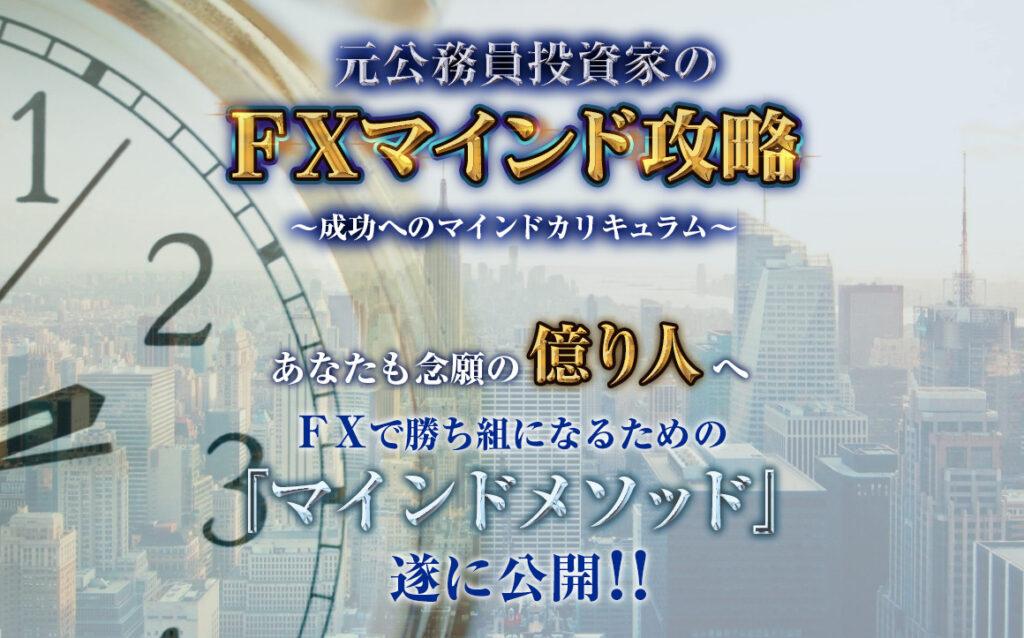 FXマインド攻略(濱田 裕行)評判 レビュー