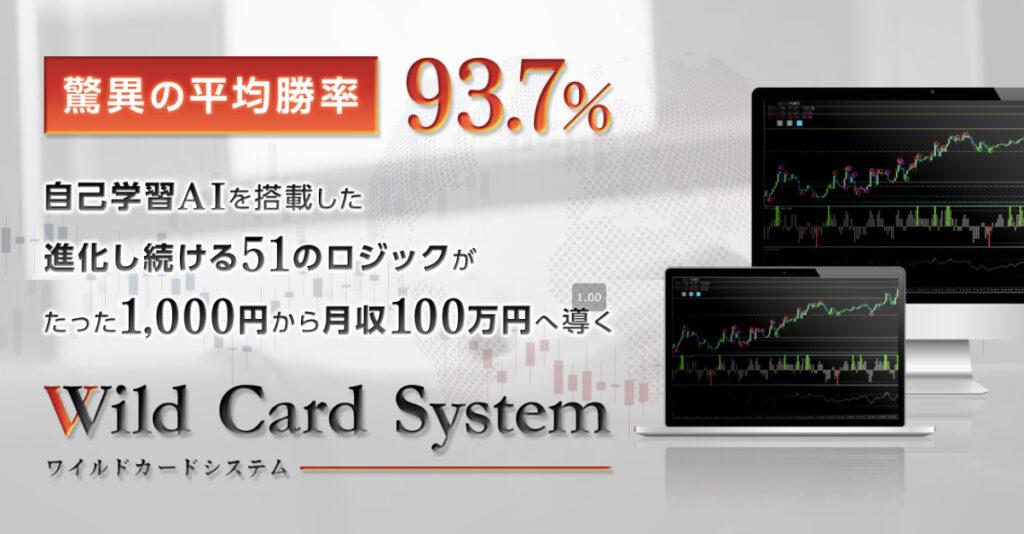ワイルドカードシステム(Wild Card System)評判 レビュー