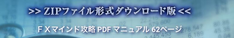 FXマインド攻略(濱田 裕行)特徴