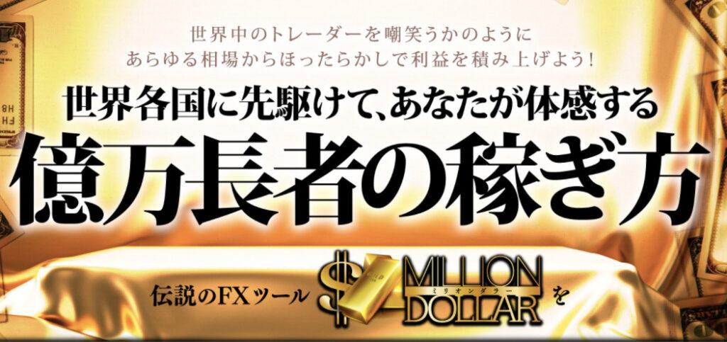 ミリオンダラー(禁断のFXマネーシステム)