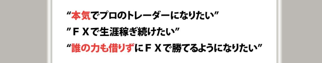 マエストロFX(Maestro FX)佐野 裕氏 概要