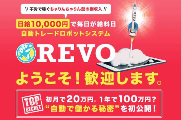 REVO(レボ)FX自動売買ソフト 評判 レビュー