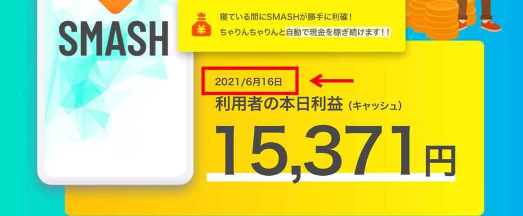 スマッシュ(SMASH)FX自動売買ソフト 6月16日実績