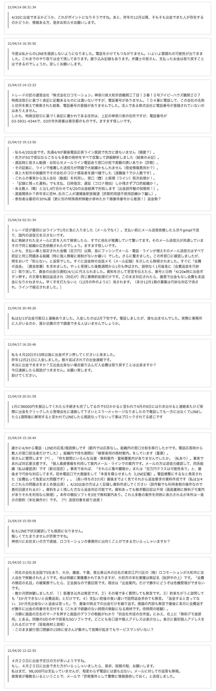 トレードの匠 株式会社ロコモーション 詐欺被害報告