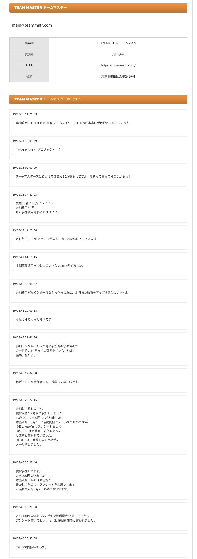 奥山政幸 TEAM MASTER 詐欺 口コミ 評判