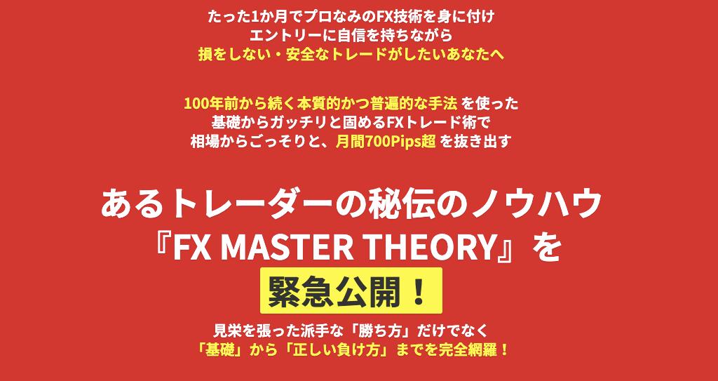 FX MASTER THEORY(FXマスターセオリー)高橋和也 評判 レビュー