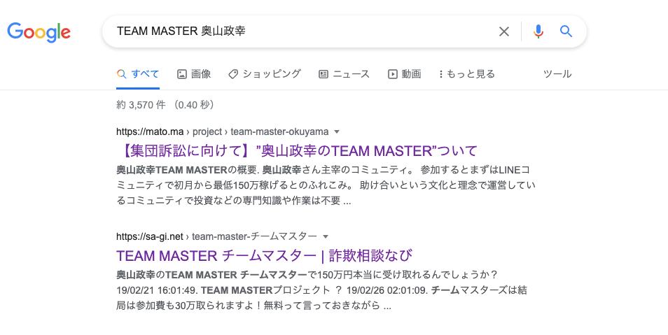 奥山政幸 TEAM MASTER 詐欺 集団訴訟