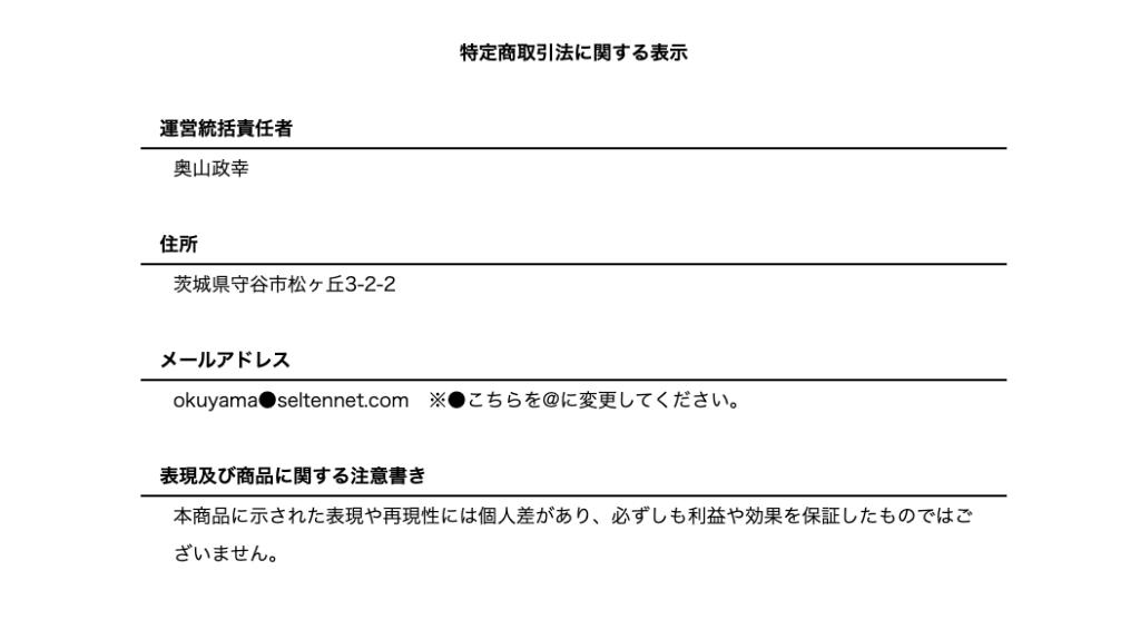 SELECTION 10(セレクションテン)奥山政幸の特定商取引法に関する表示