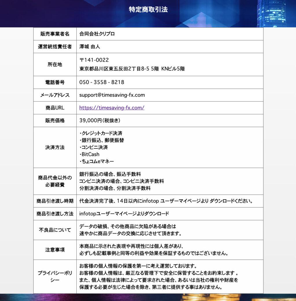 Time Saving FX(タイムセービングFX)澤城由人 特定商取引に基づく表記