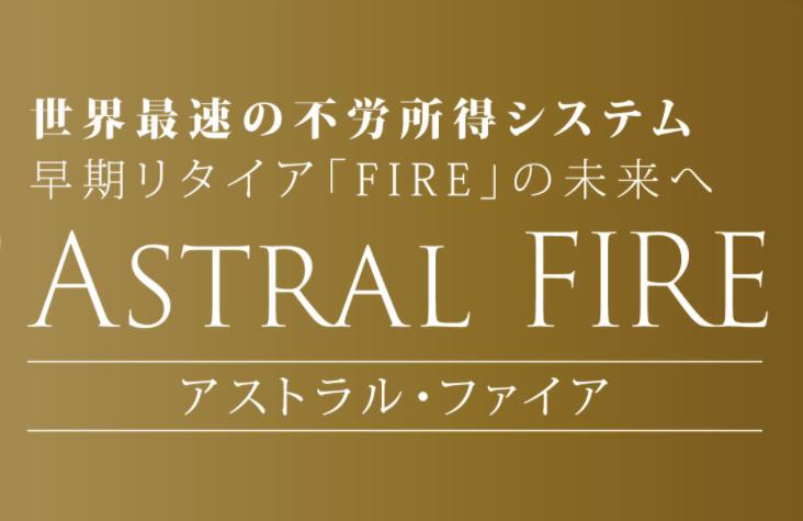 アストラルファイア(ASTRAL FIRE)評判 レビュー