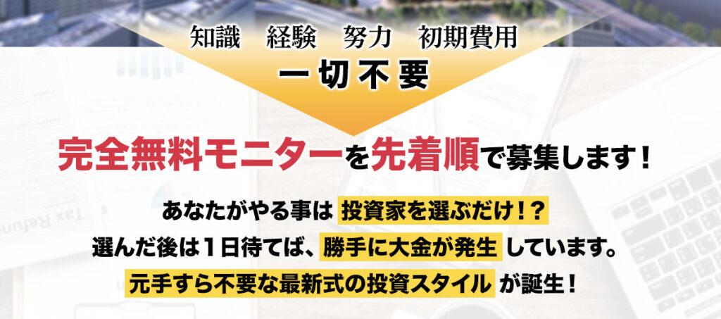 SELECTION 10(セレクションテン)奥山政幸の案内