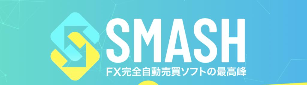 スマッシュ(SMASH)評判 レビュー