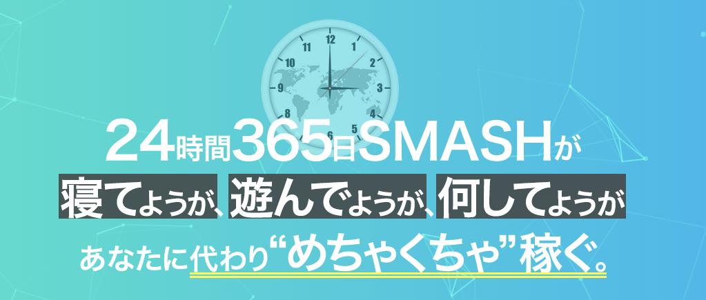 スマッシュ(SMASH)FX自動売買