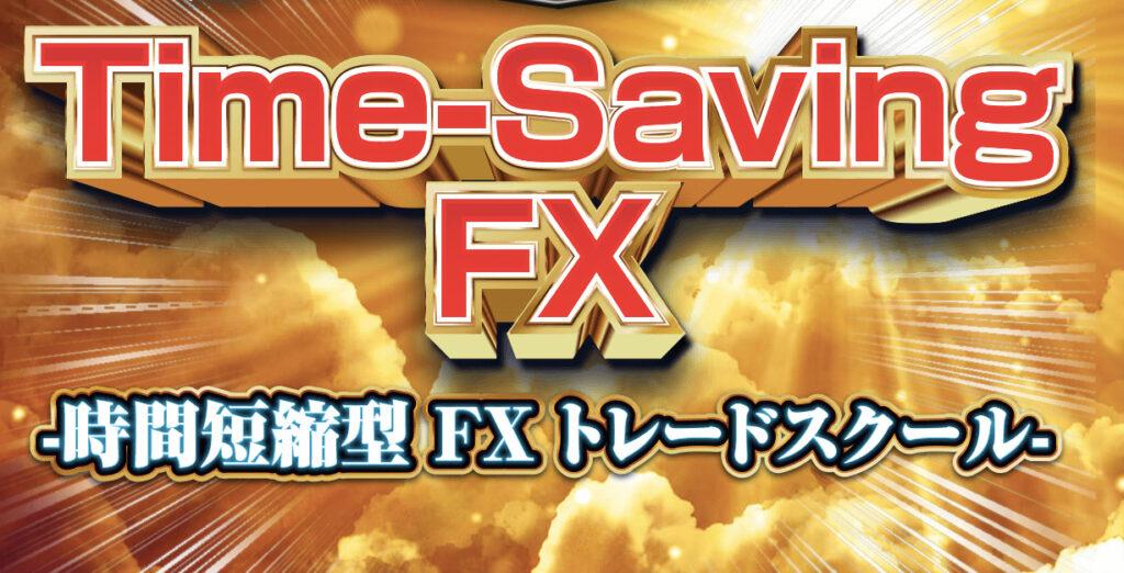Time Saving FX(タイムセービングFX)澤城由人 概要