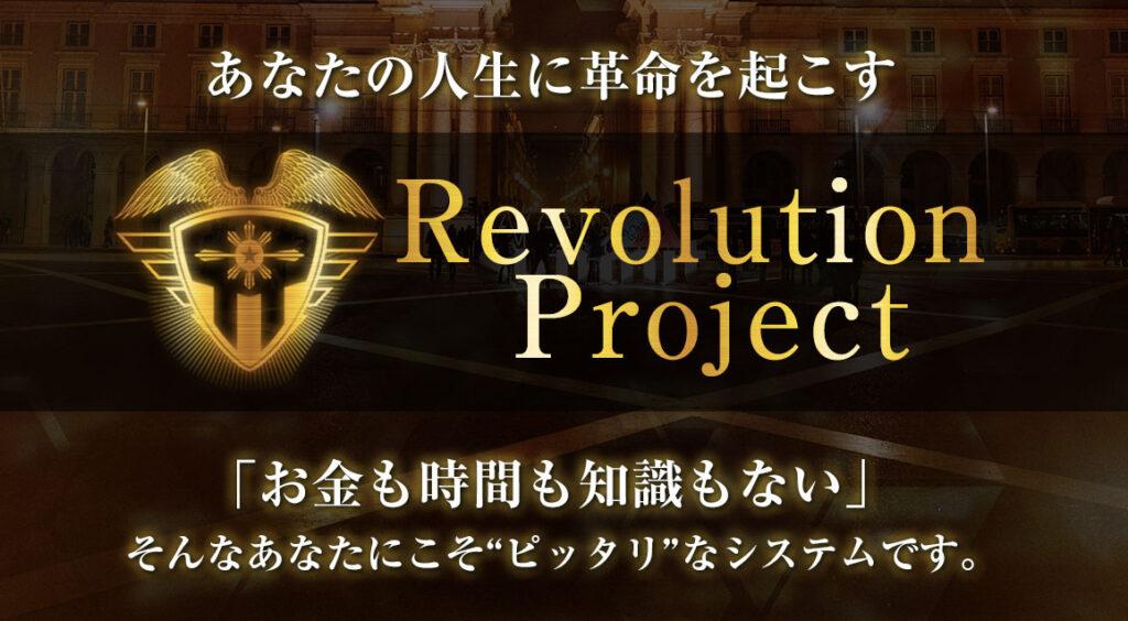 中尾龍のRevolution Project(レボリューション プロジェクト)評判 レビュー
