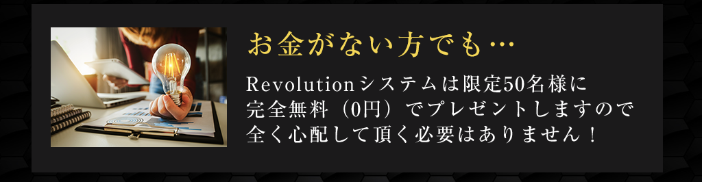 中尾龍のRevolution(レボリューション) 無料の案内