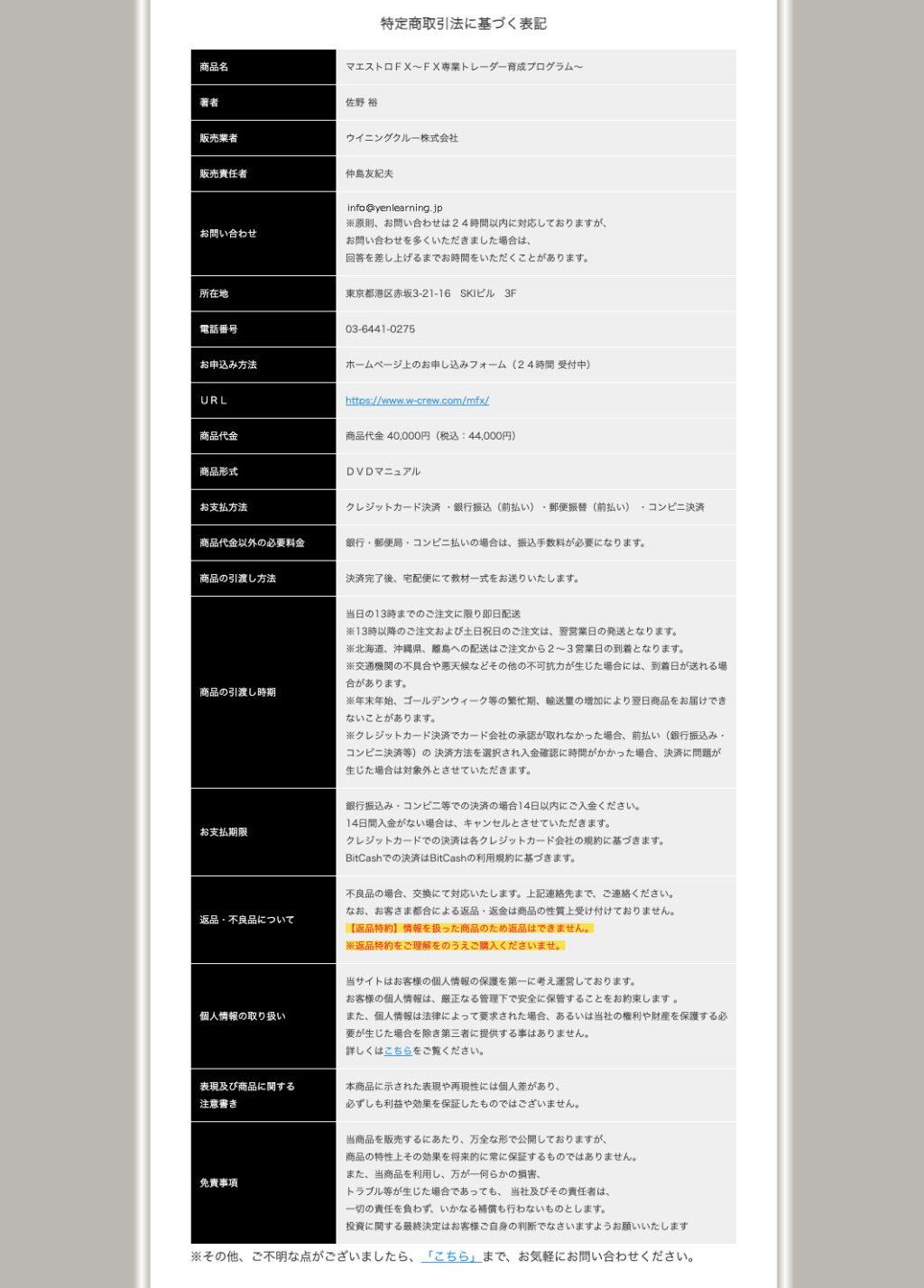 マエストロFX 佐野 裕氏 特定商取引に基づく表記