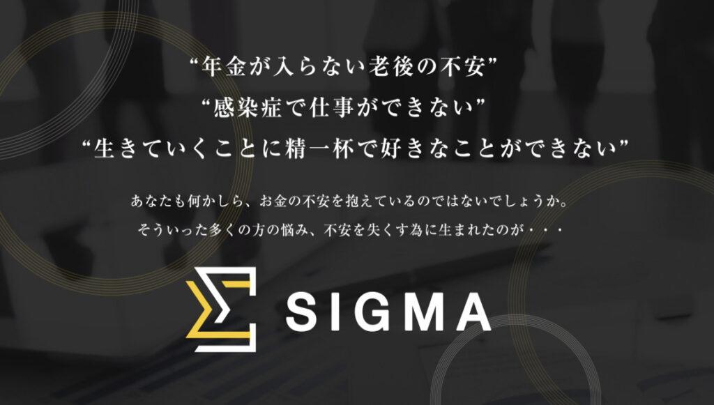 SIGMA(シグマ)株式会社ロコモーション 評判・レビュー