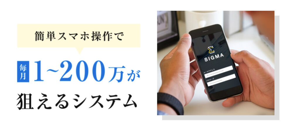 SIGMA(シグマ)株式会社ロコモーション 概要