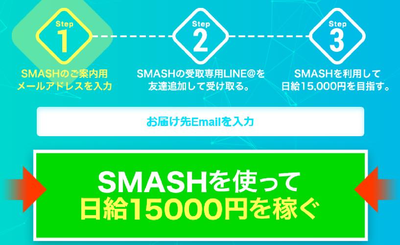 スマッシュ(SMASH)FX自動売買ツール 登録