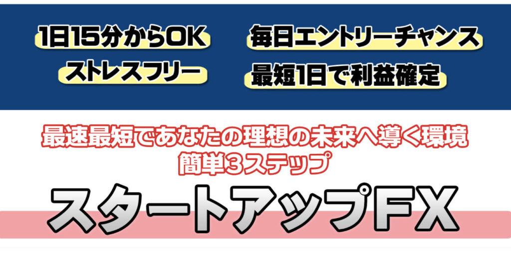 スタートアップFX(原辺泰樹)レビュー・評判