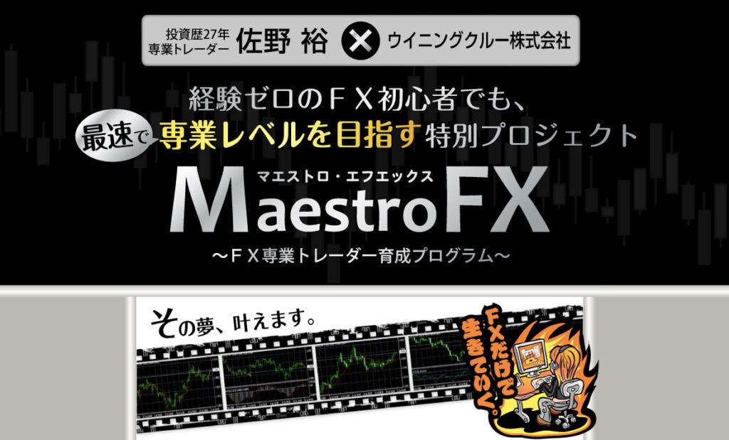 マエストロFX(Maestro FX)佐野 裕氏 評判・レビュー