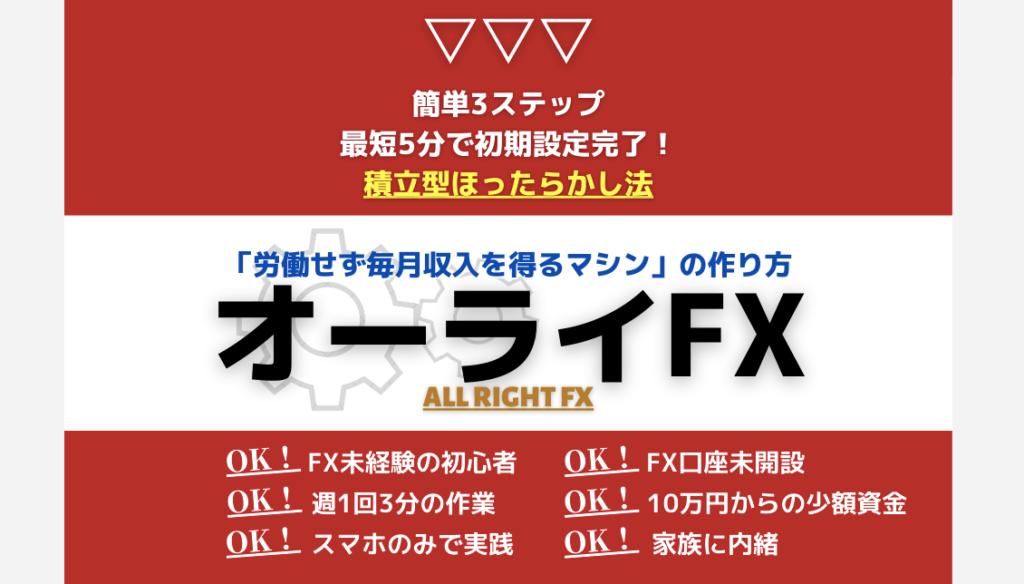 オーライFX(ALL RIGHT FX)HIRO 評判 レレビュー