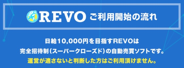 EVO(レボ)FX自動売買ソフト 特徴
