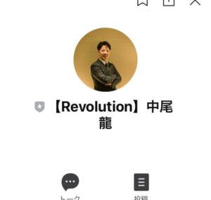 中尾龍のRevolution(レボリューション) LINE登録