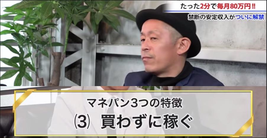 マネパン KATO KOJI  3つの特徴