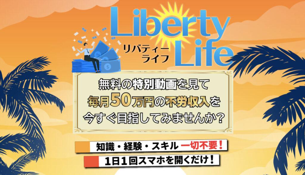 リバティライフ(Liberty Life)本田健 仮想通貨詐欺? 評判・レビュー