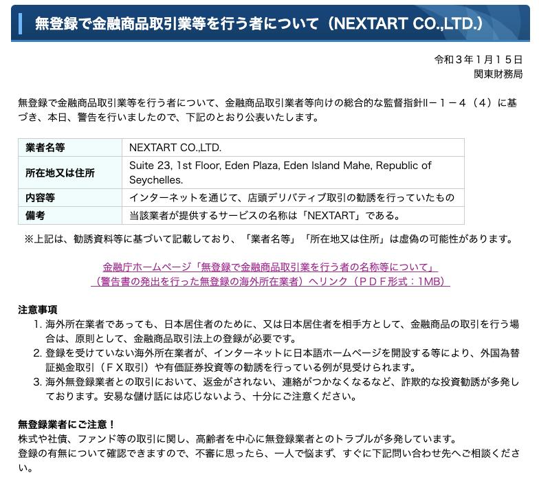 NEXTART(ネクストアート)関東財務局 警告
