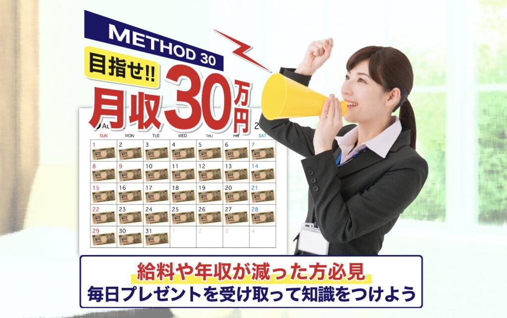 METHOD30(メソッド30)は稼げる?評判・口コミをレビュー