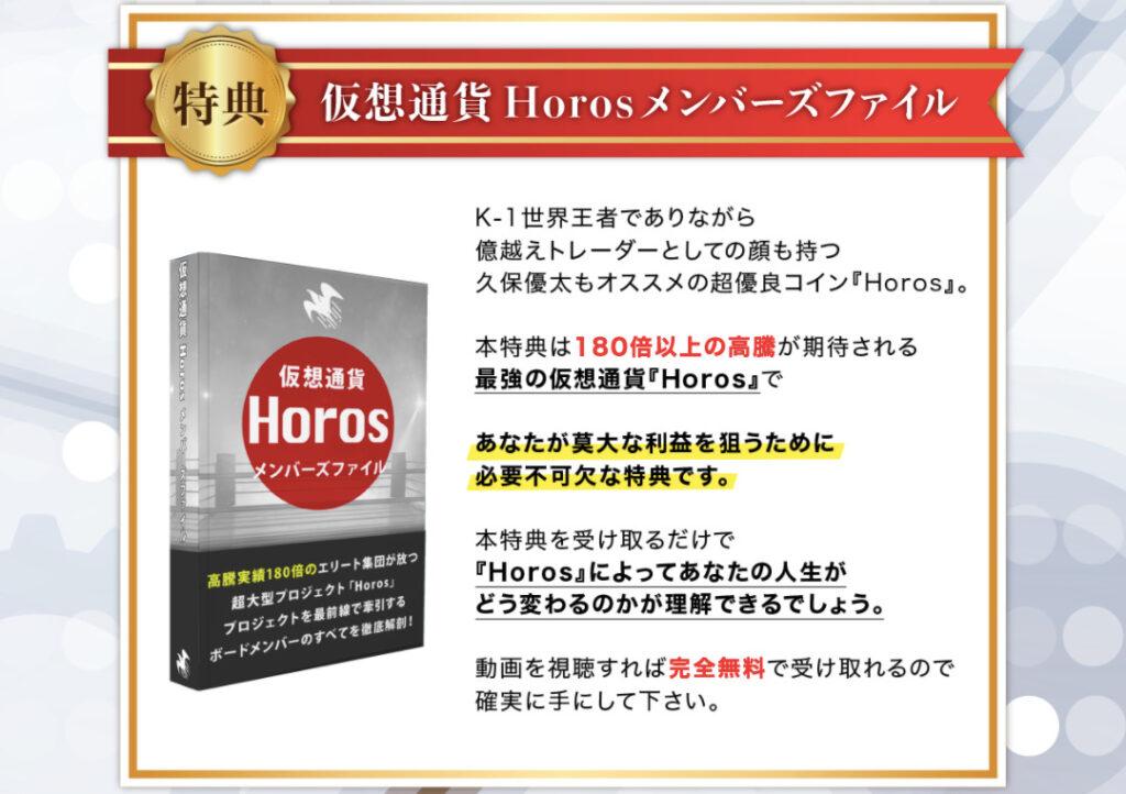 仮想通貨 Horos(ホロス)プロジェクト