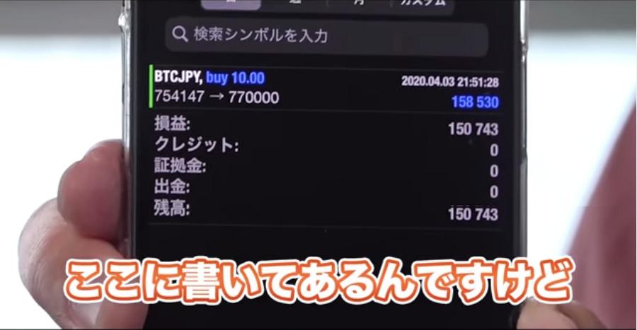 マネパン KATO KOJI  トレード画面