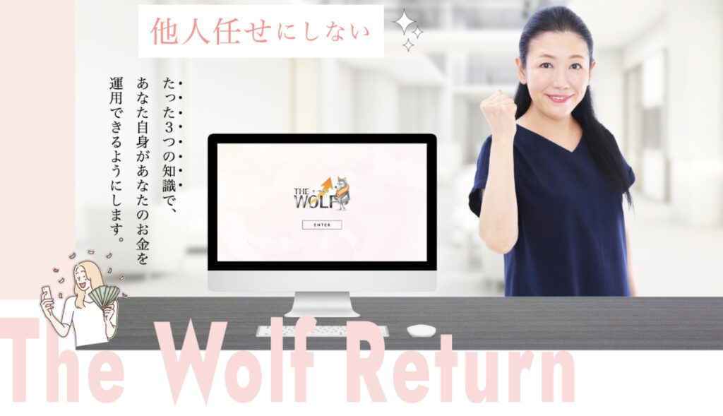 THEウルフRETURN ウルフ村田 評判・口コミレビュー