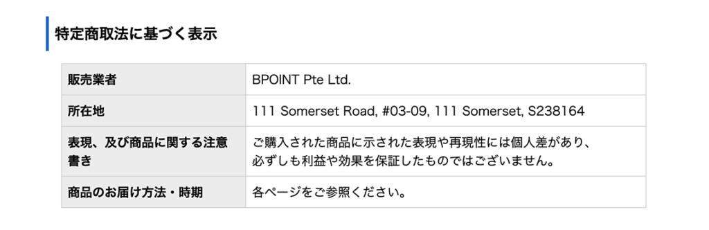 ハチプラ(HACHI PLUS)販売業者 BPOINT Pte Ltd.