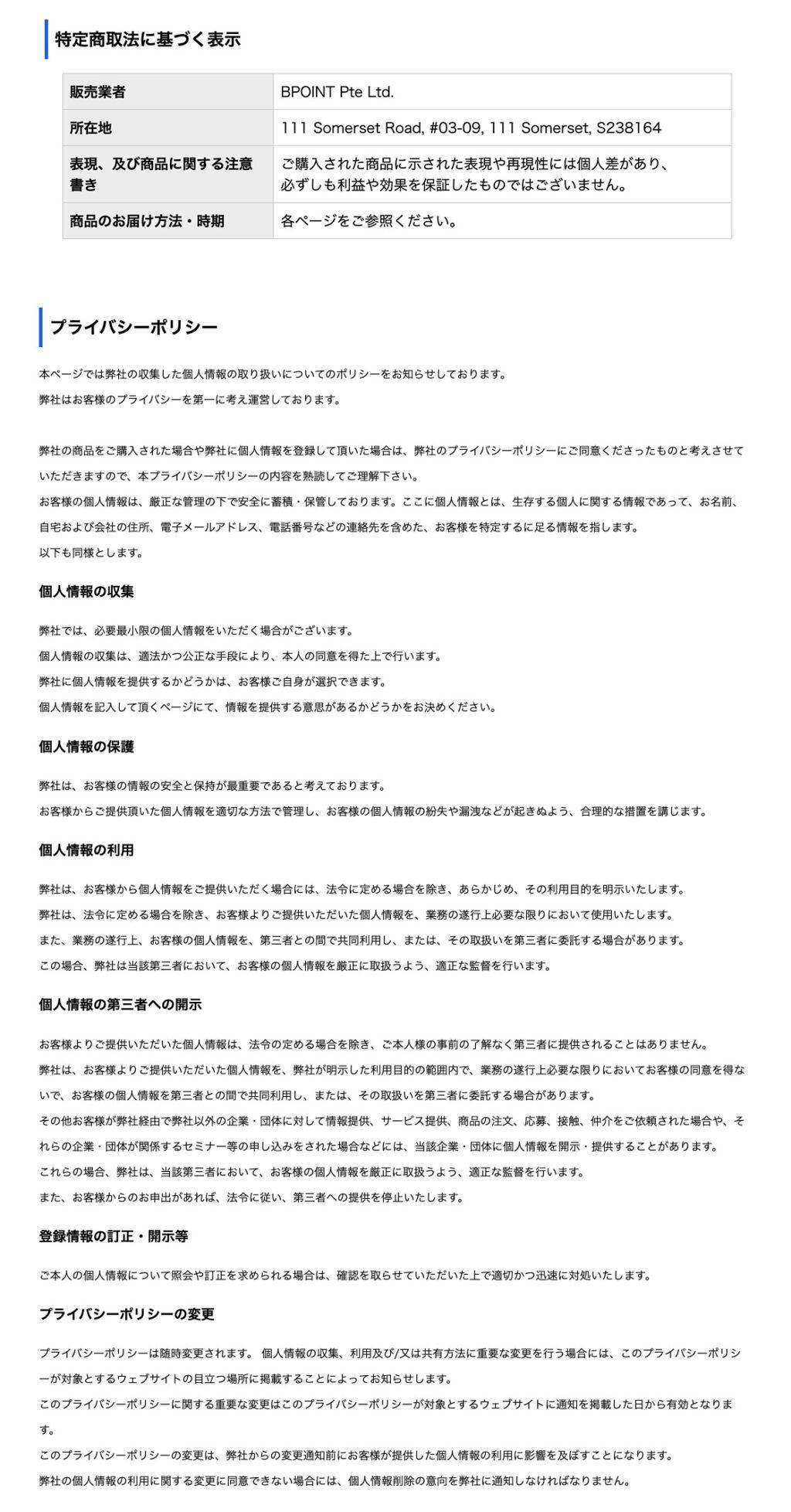 ハチプラ(HACHI PLUS)大谷健 特定商取引に基づく表記