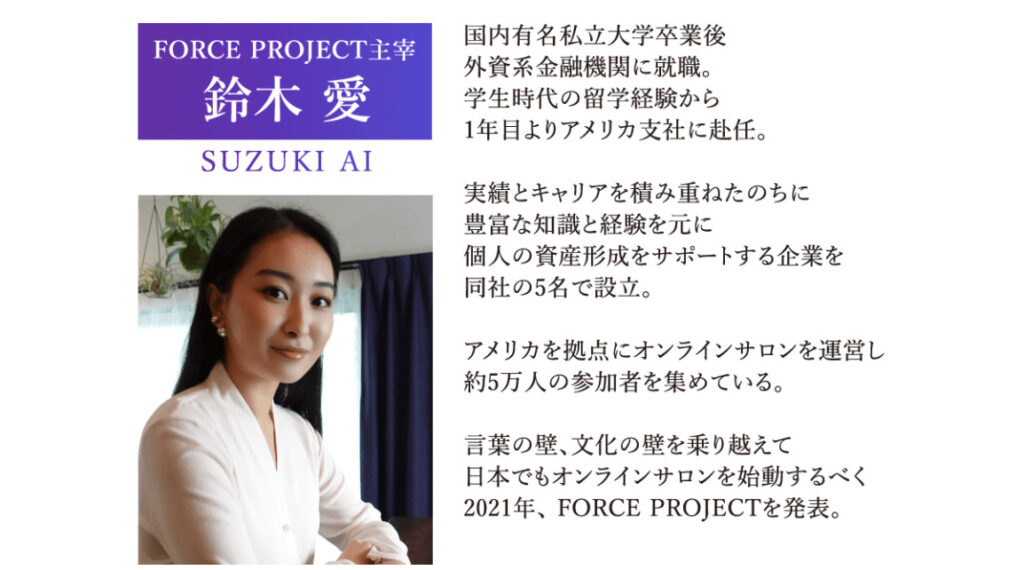 FORCE PROJECT(フォースプロジェクト)鈴木愛 経歴