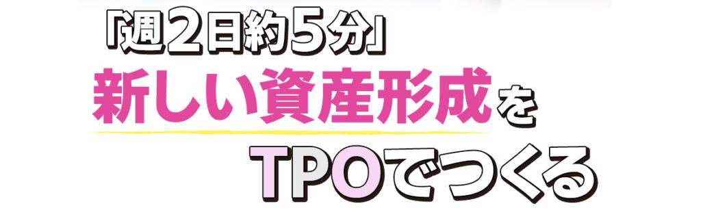 株式会社SKSystems TPO 特徴